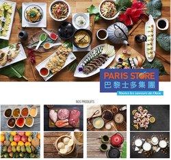 Paris Store coupon ( Plus d'un mois )